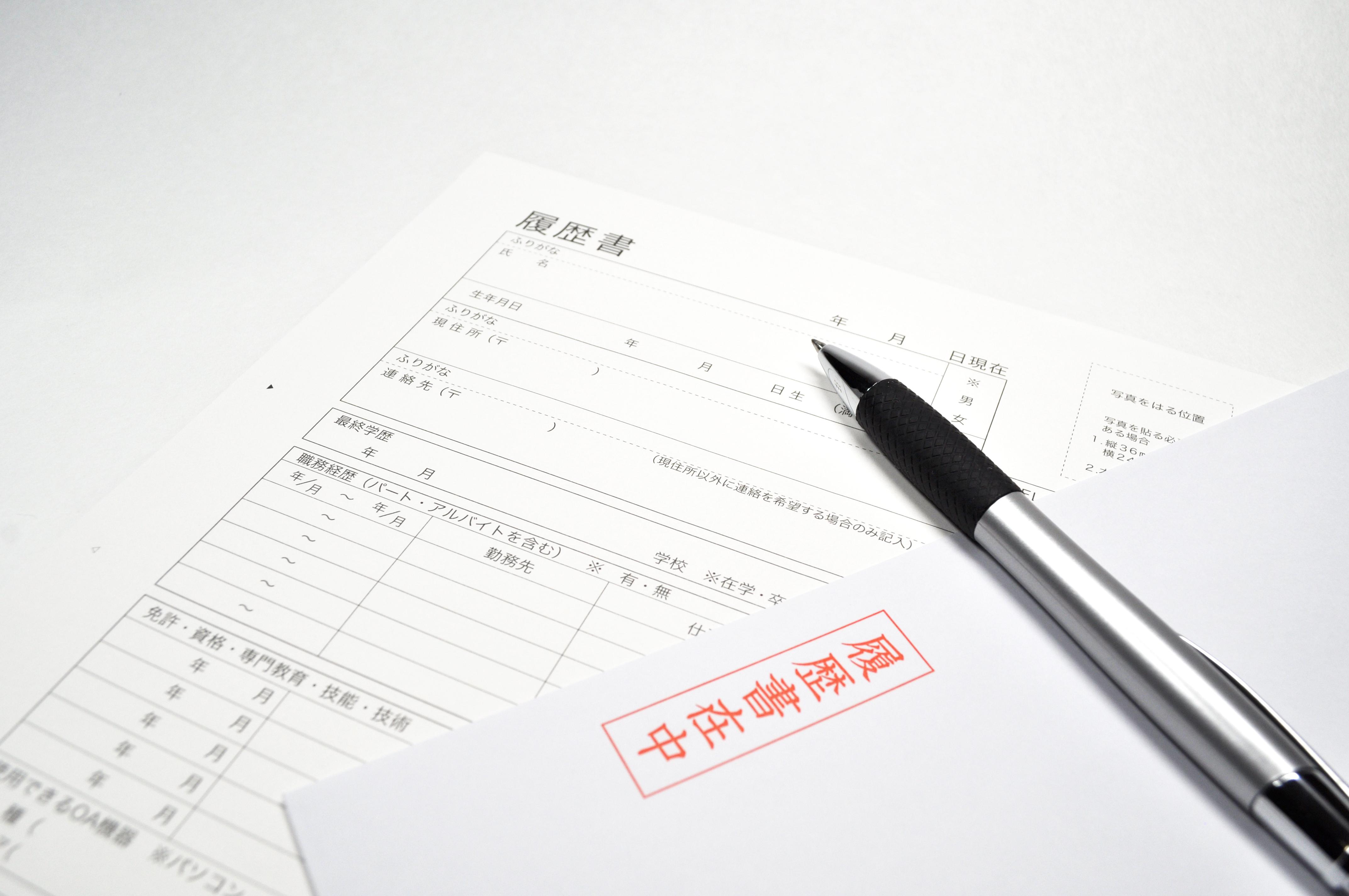 定年後の就職成功の鍵。履歴書を書く際に重要な5項目