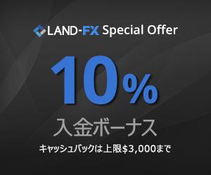 LAND-FX BLUE