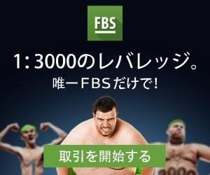 FBS3000倍